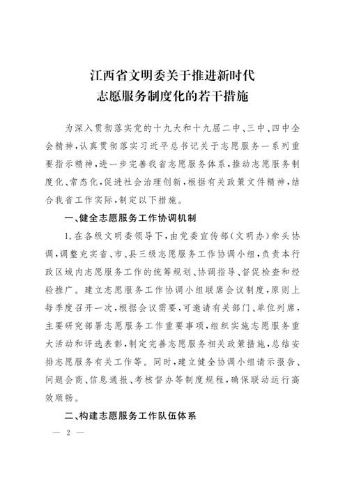 赣文明委〔2020〕4号(1)_2.jpg