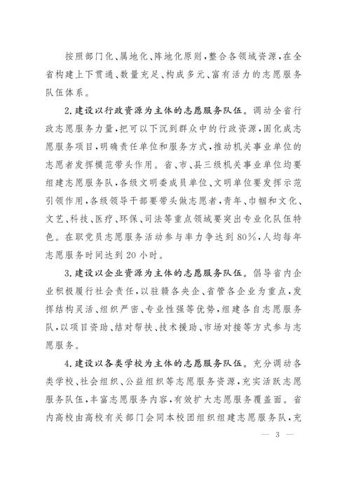 赣文明委〔2020〕4号(1)_3.jpg