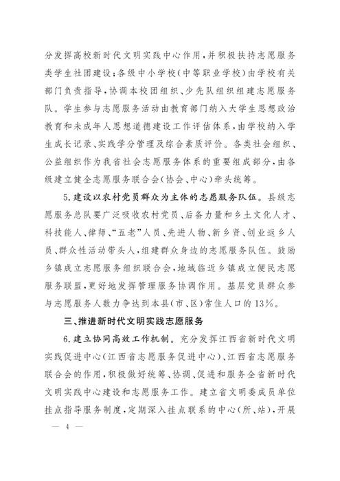 赣文明委〔2020〕4号(1)_4.jpg