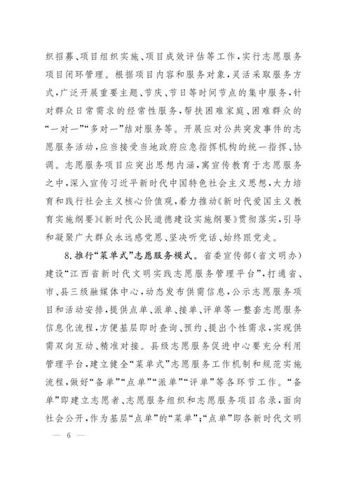赣文明委〔2020〕4号(1)_6.jpg