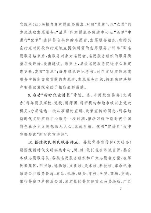 赣文明委〔2020〕4号(1)_7.jpg