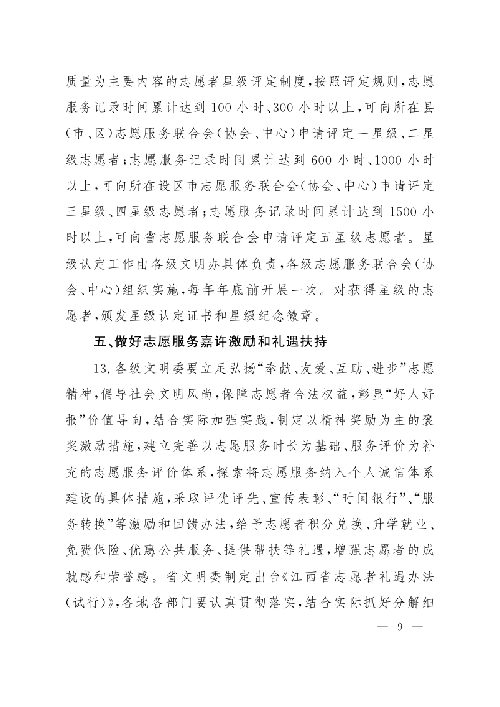 赣文明委〔2020〕4号(1)_9 拷贝.png