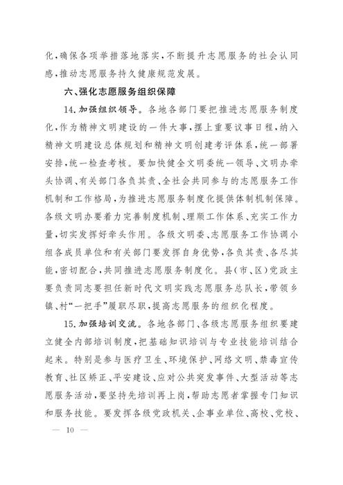 赣文明委〔2020〕4号(1)_10.jpg