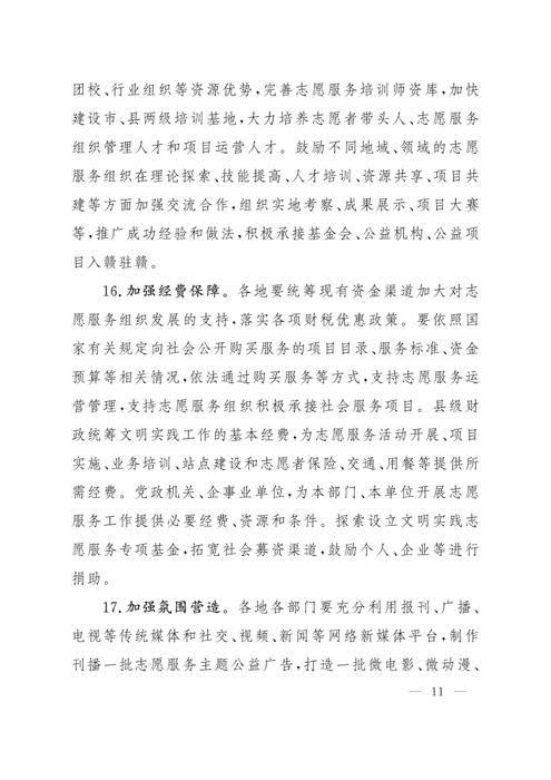 赣文明委〔2020〕4号(1)_11.jpg
