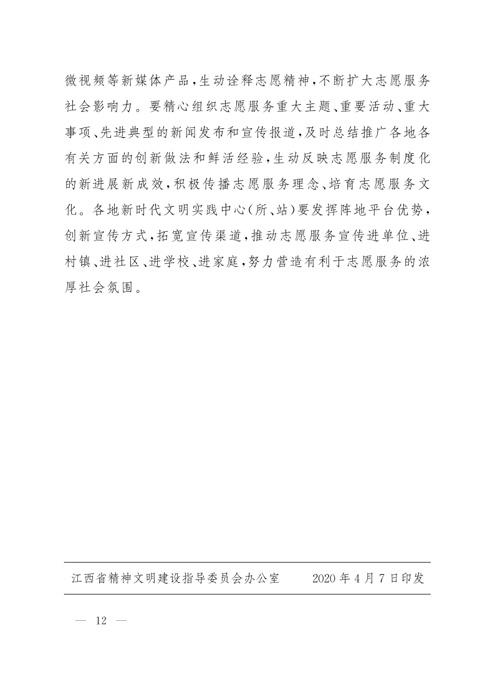 赣文明委〔2020〕4号(1)_12.jpg
